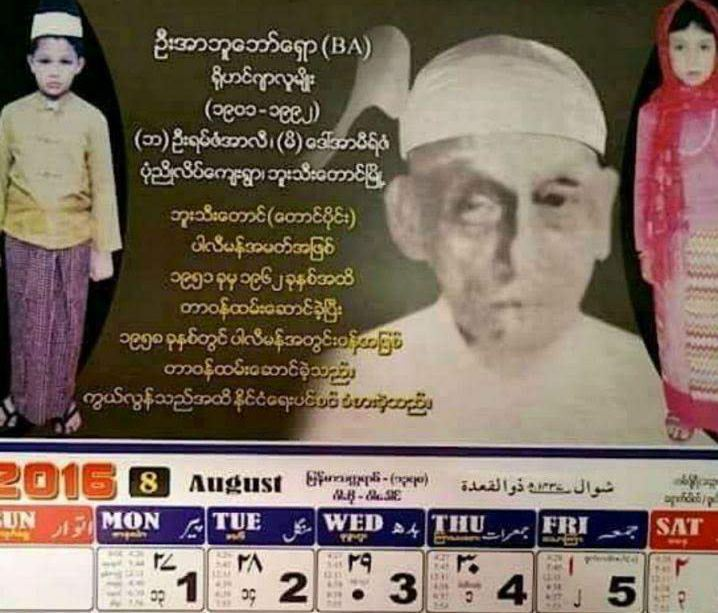 Myanmar arrests Muslim publisher over printing Rohingya Colander