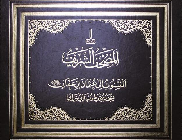 Oldest Qurans republished in print and digital formats