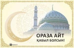 Kazakh president says Eid al-Fitr unites whole nation